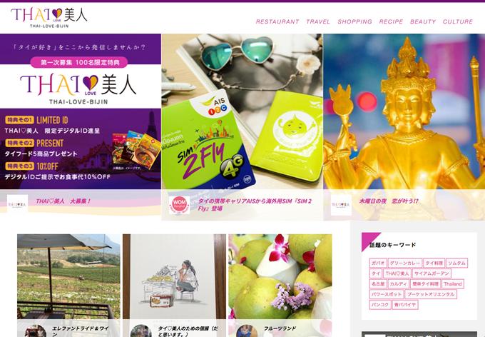 タイの魅力を発信するキュレーションサイト「THAI♡美人」がスタート