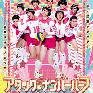 タイ映画「アタック・ナンバーハーフ・デラックス」上映なるか!?神戸スポーツ映画祭!2017