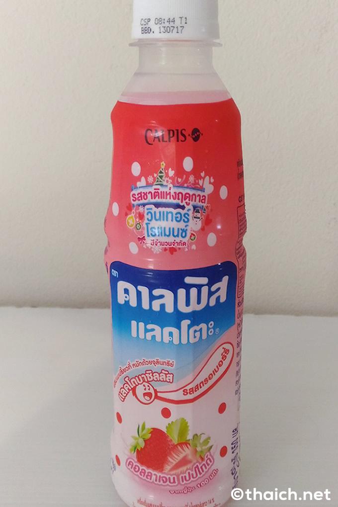 タイの「カルピスラクト」にイチゴ味が登場