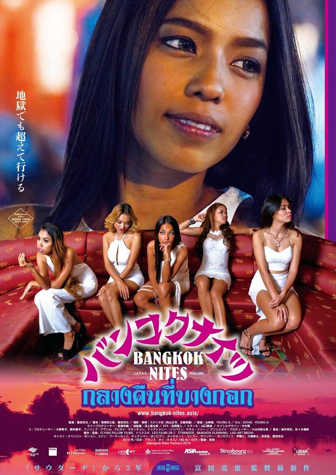 映画「バンコクナイツ」がタイで2018年3月17日より公開