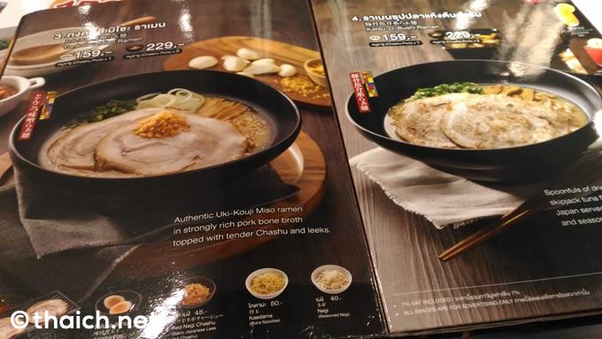「ちゃぶ屋とんこつらぁ麺」