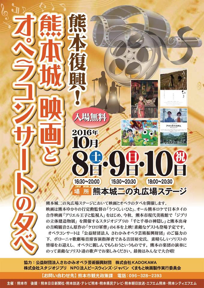 熊本復興!熊本城 映画とオペラコンサートの夕べ