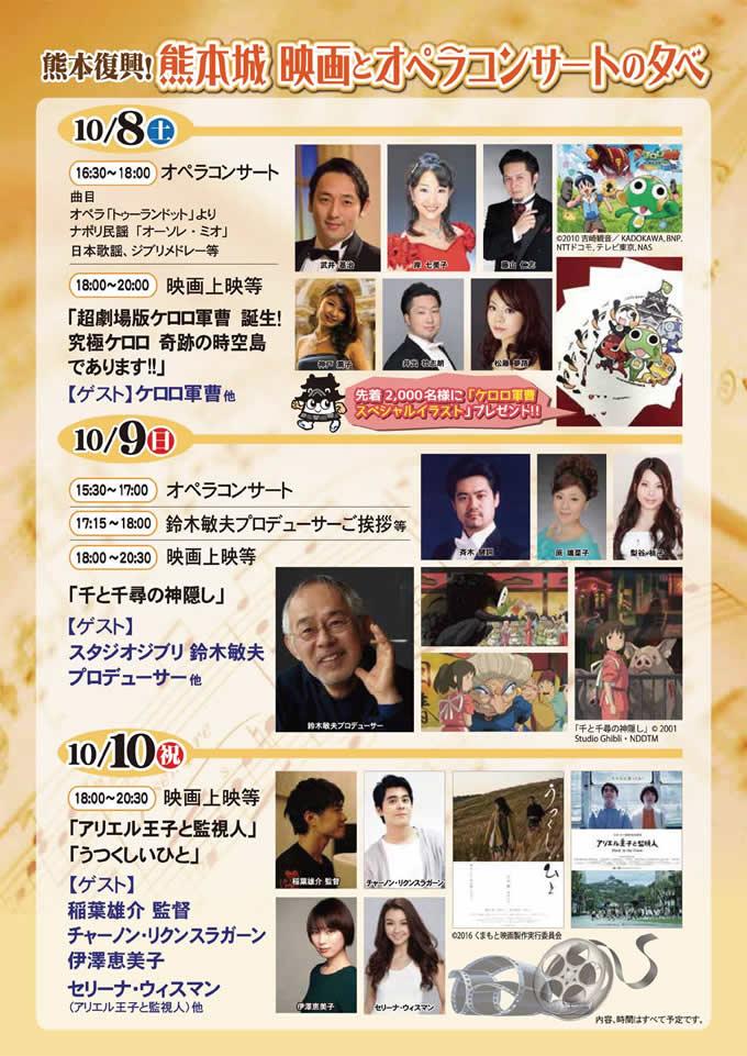 タイ映画も上映「アリエル王子と監視人」、熊本復興!熊本城 映画とオペラコンサートの夕べ