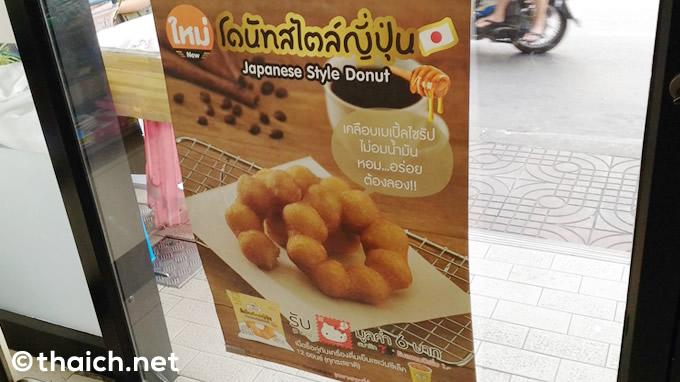 タイのセブンイレブンの日本式ドーナツが美味しいけど残念