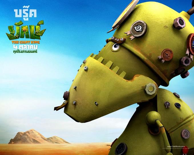 タイのロボットアニメ映画「リトル&ジャイアント(原題 YAK THE GIANT KING)」