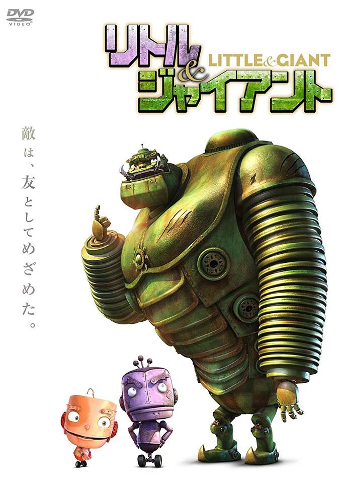タイのロボットアニメ映画「リトル&ジャイアント(原題 YAK THE GIANT KING)」DVD発売
