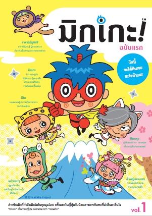 朝日新聞がタイで小学校高学年向け学習誌「みっけ」創刊