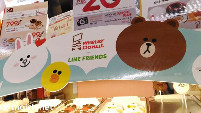 タイのミスドでLINE FRIENDSドーナツ発売中