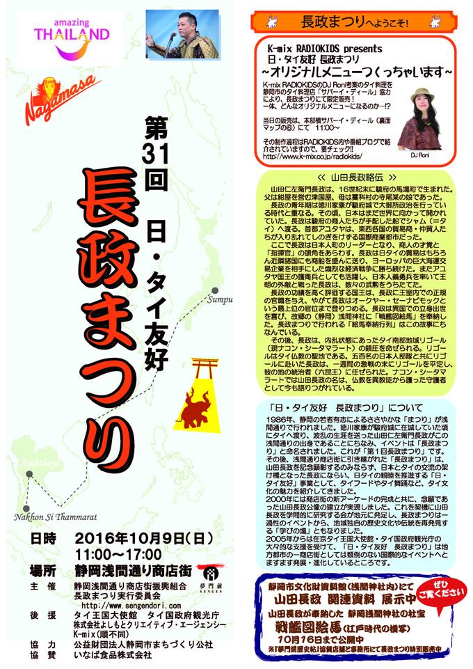 「第31回日タイ友好長政まつり」が静岡浅間通り商店街で2016年10月9日開催