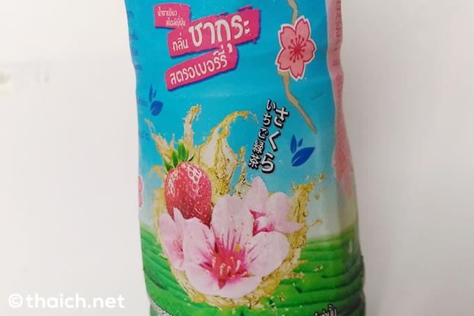 sakura ichigo green tea