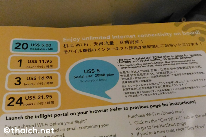 スクートのインターネットの接続プラン料金