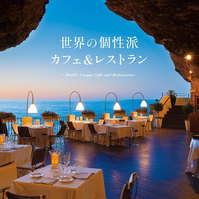 写真集『世界の個性派カフェ&レストラン』