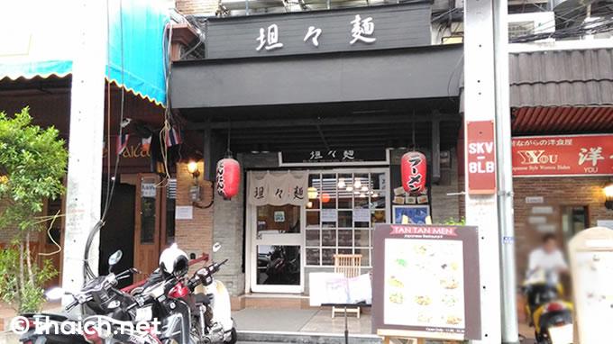 プロムポンの「担々麺」は駐妻も集うラーメン店