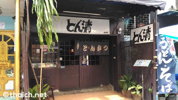 バンコク「とん清」はかつて電波少年で有吉弘行ら猿岩石がアルバイトした豚かつ店