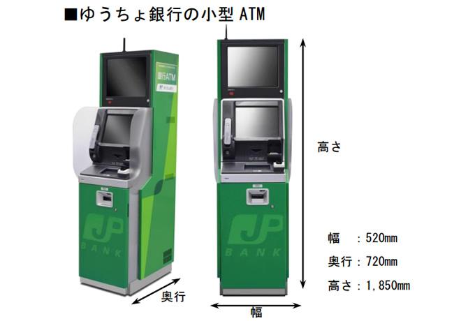 タイ語はじめ16言語対応「ゆうちょATM」を日本全国のファミリーマートに設置