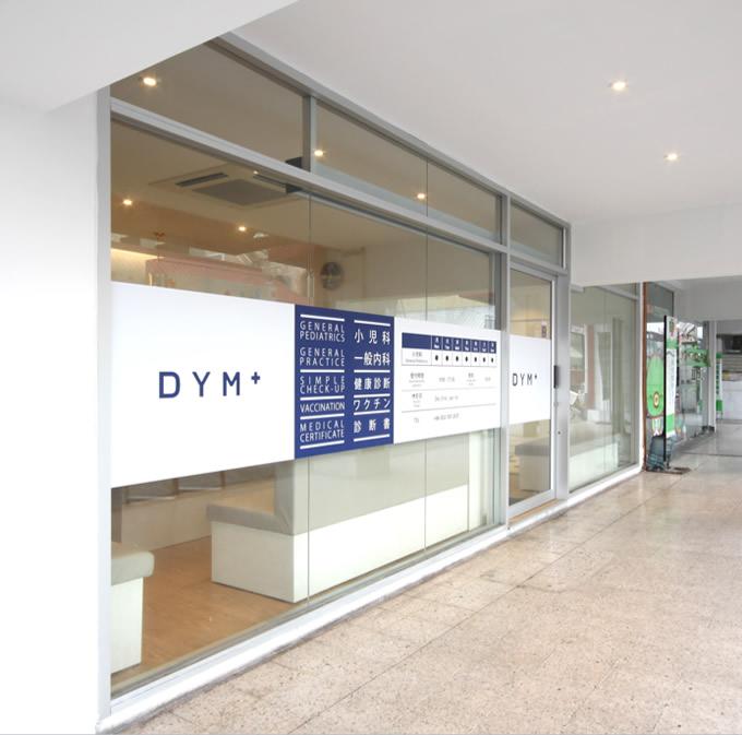 DYMインターナショナルクリニックがプロンポン院(二号院)開設