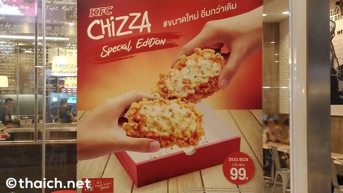 タイKFCの「CHIZZA」は販売終了?