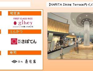 NARITA Dining Terrace (1)