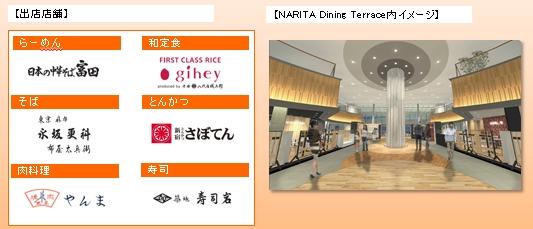 NARITA Dining Terrace
