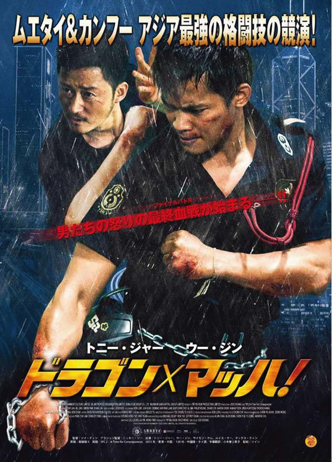 映画「ドラゴン×マッハ!」公開!トニー・ジャーがまたまた日本にやって来た!