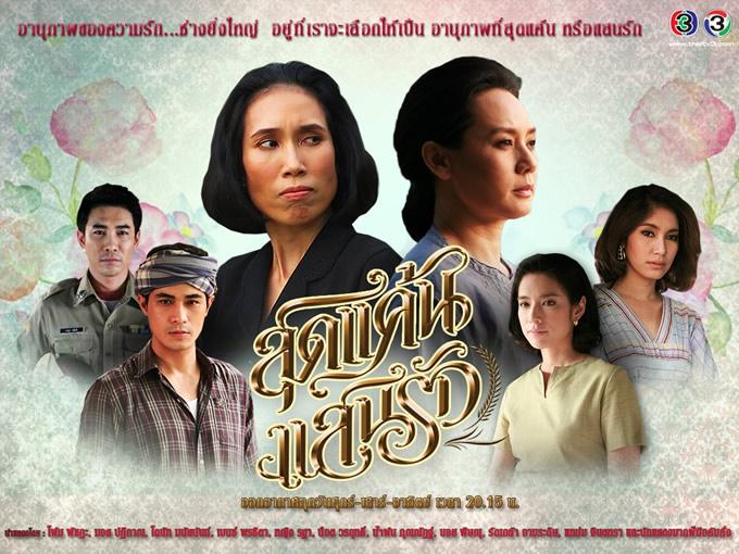 タイドラマ「憎しみと愛の物語」が東京ドラマアウォード2016で海外ドラマ特別賞受賞