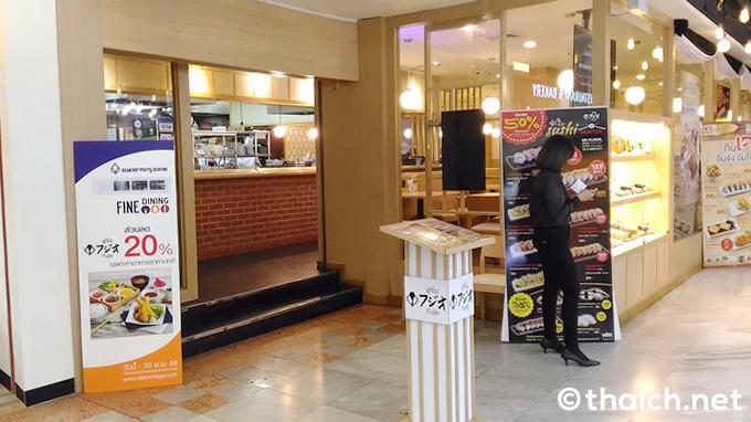 MBK6階「フジオ食堂」 もしかしてサヨナラ?