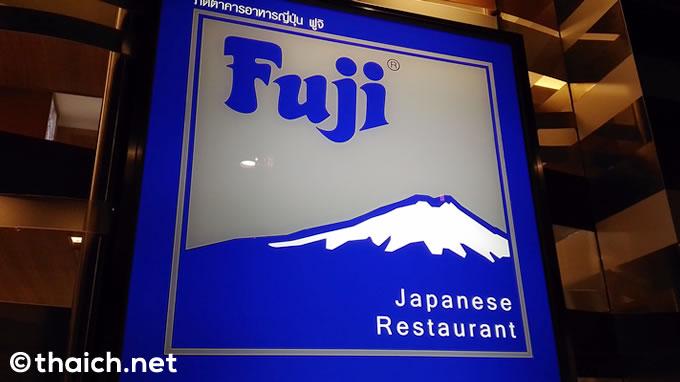 fujirestaurant 01