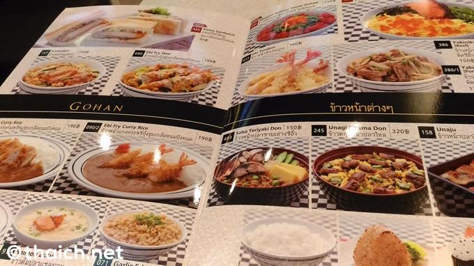 fujirestaurant 03