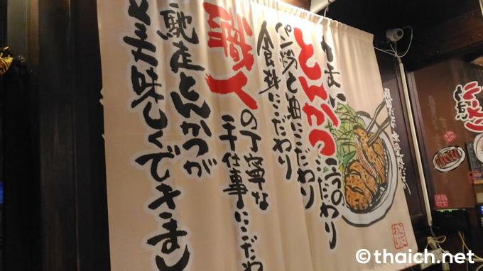 タニヤ通り「がんてつ」で札幌発の超こってり味噌ラーメン