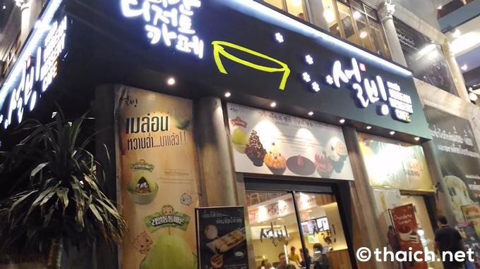 ソルビン:コリアンデザートカフェ(설빙:Korean Dessert Cafe)