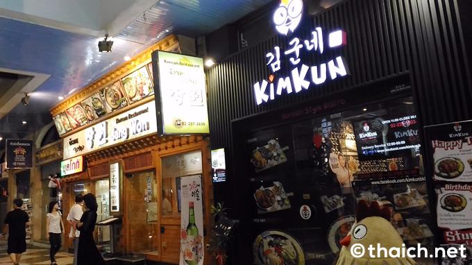 korea town bangkok 03