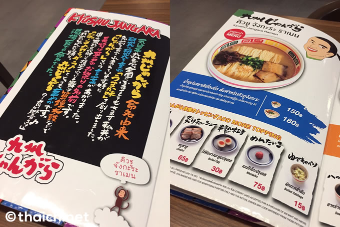 トンロー通り「九州じゃんがら」は東京発のマイルドとんこつラーメン