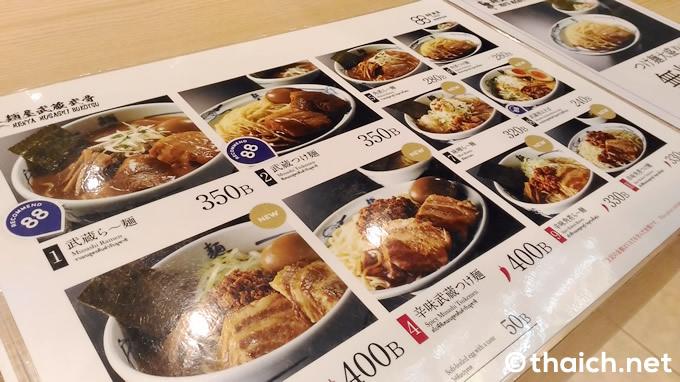 麺屋武蔵 武骨 メニュー