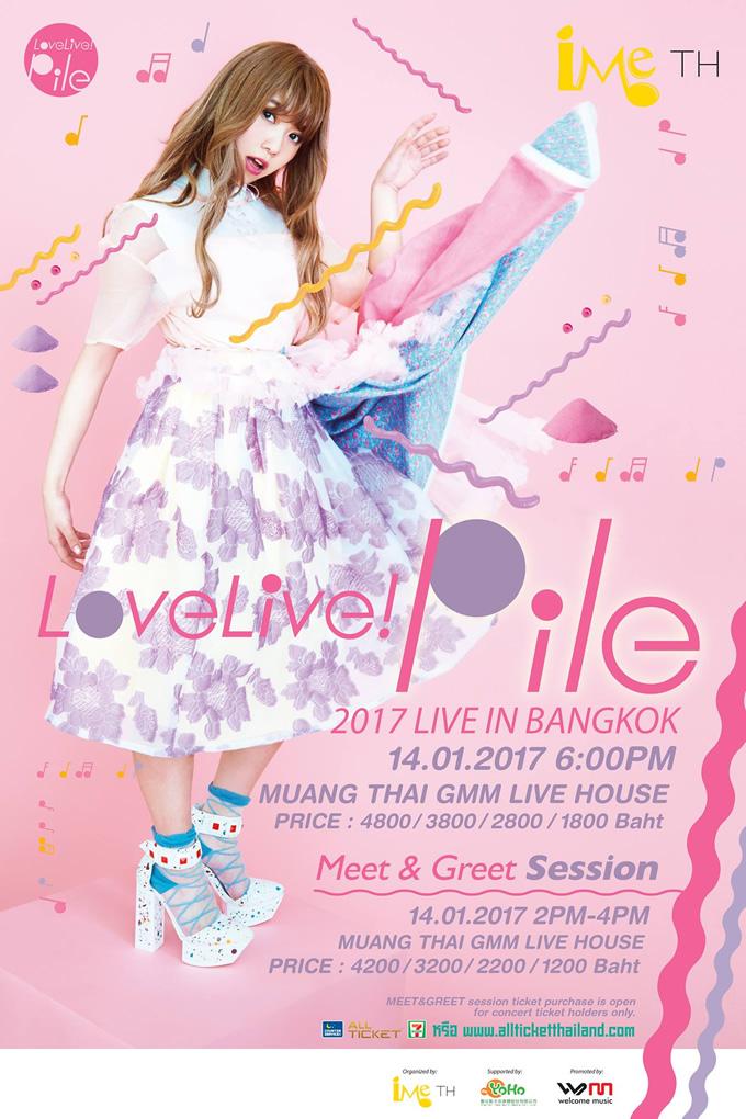Pile タイ・バンコク公演「LOVE LIVE! Pile 2017 Live in BANGKOK」開催