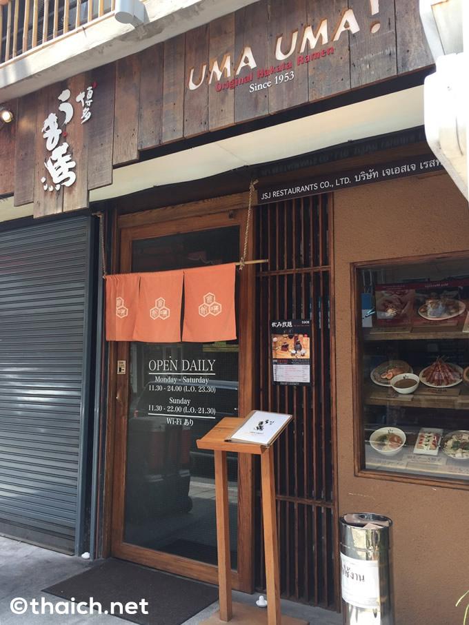 アソーク「博多 うま馬」は元祖博多ラーメン「三馬路」の味を受け継ぐ店