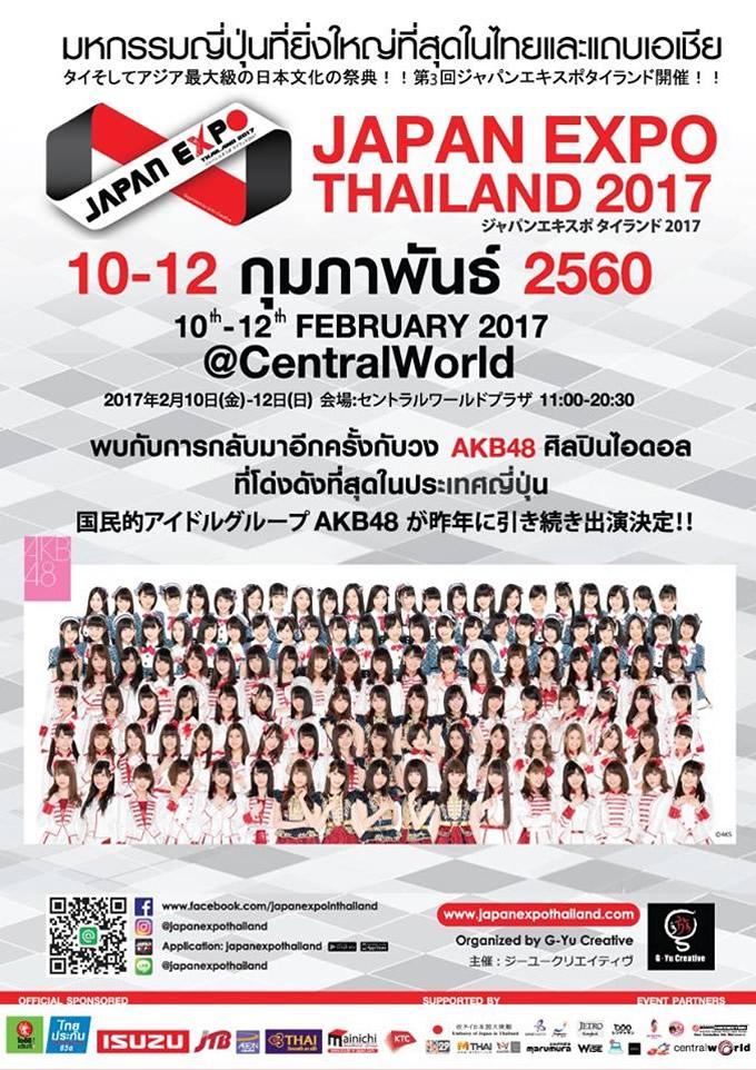 AKB48が再びタイ・バンコクへ!「ジャパンエキスポタイランド2017」出演決定
