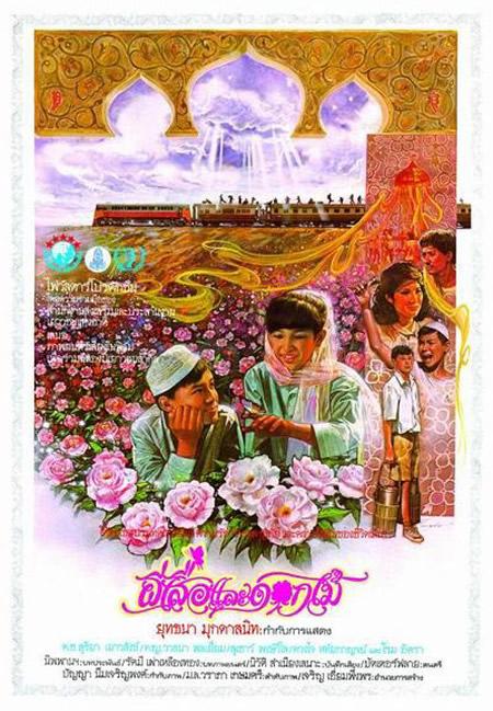タイ映画「蝶と花」がイスラーム映画祭2で上映