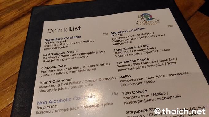 トロピカルな「チョムタレイレストラン」のシグネチャーカクテル