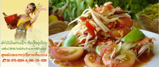 タイ・バンコクの昆虫レストラン「クロックマイタイラオ」【TVウォッチング】
