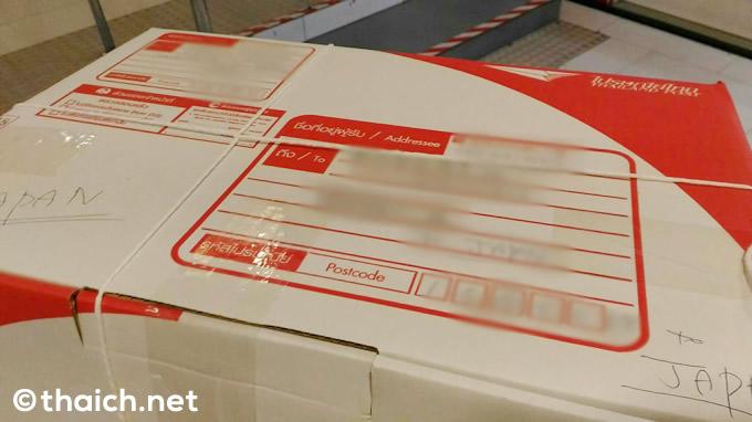 EMS(国際スピード郵便)はバンコクから東京まで何日で到着するでしょうか?