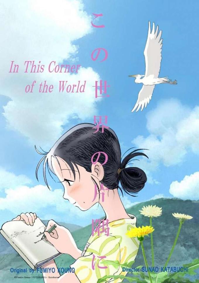 アニメ「この世界の片隅に」がタイ国内で2017年2月2日公開