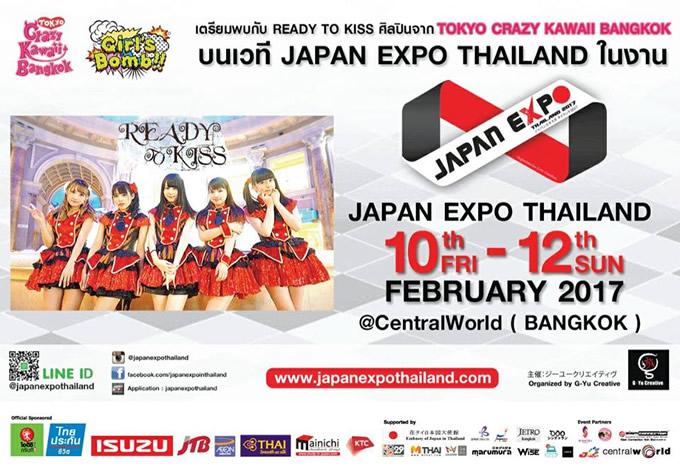 READY TO KISSが2017年も出演決定!「Tokyo Crazy Kawaii Bangkok」