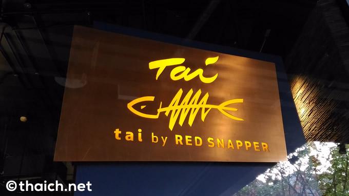サムイ島「Tai by RED SNAPPER」は日本人シェフの作るフュージョン日本料理の店