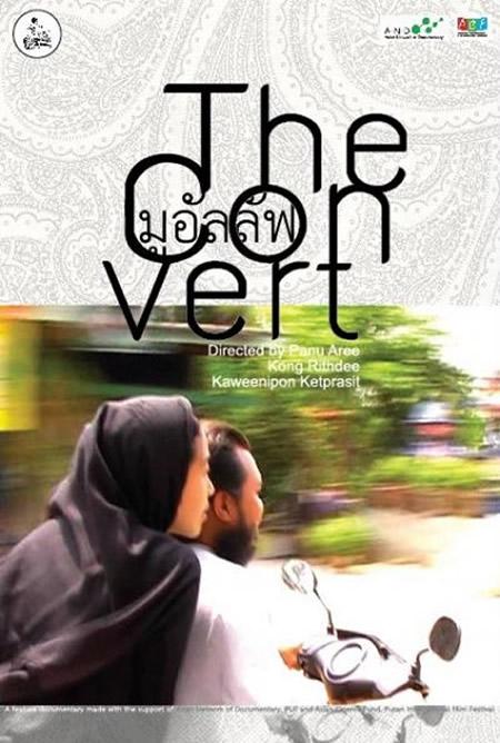 タイ映画「改宗」がイスラーム映画祭2で上映