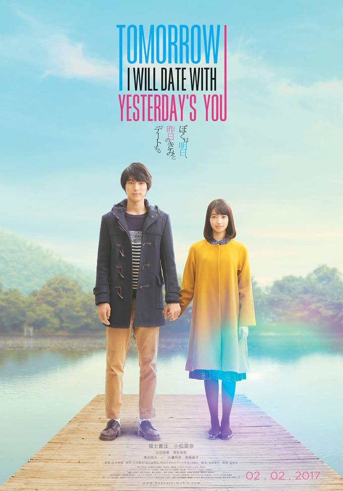 「ぼくは明日、昨日のきみとデートする」がタイ国内で2017年2月2日公開