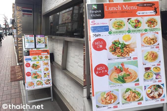 「バンコクキッチン 銀座コリドー街店」でタイ料理ランチ