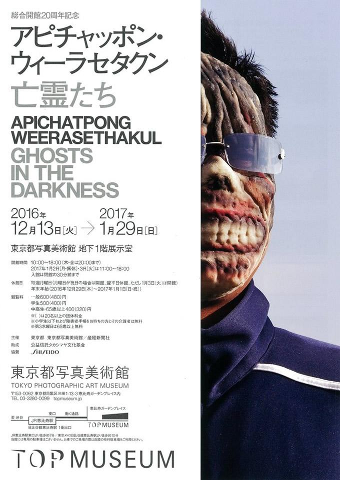 タイ映画界の鬼才・アピチャッポン監督の個展「亡霊たち」が東京都写真美術館で開催