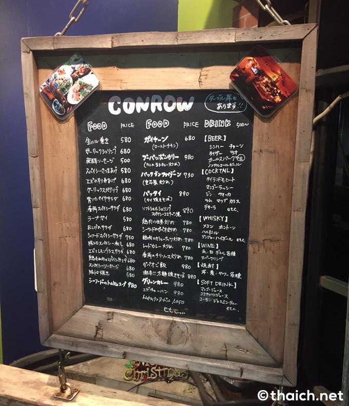渋谷・道玄坂のタイ料理店「CONROW」:メニュー