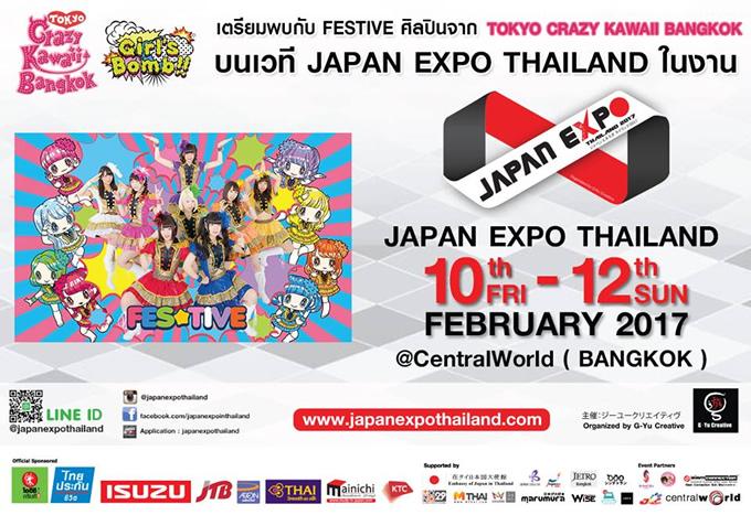 FES☆TIVEが2017年も出演決定!「Tokyo Crazy Kawaii Bangkok」