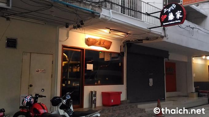 「伊藤家」は日本の店が集まるスクンビット通りソイ26の新しい居酒屋